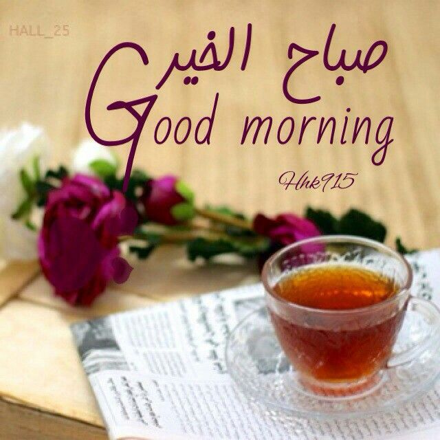 صباح الخير Good Morning Arabic Good Morning Gift Morning Quotes