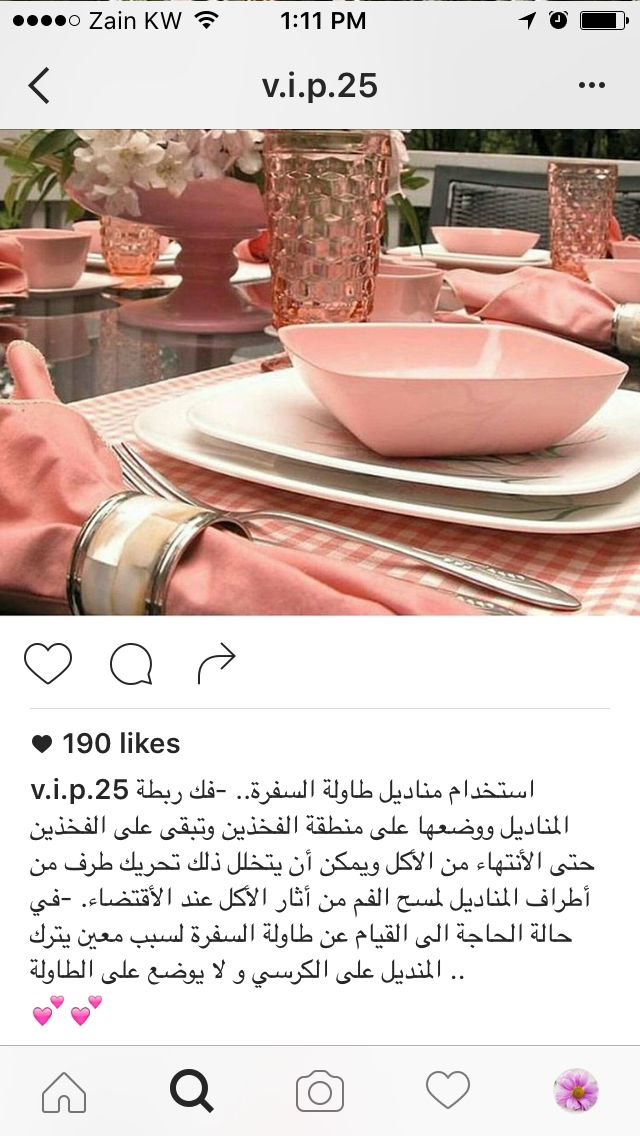 Pin By Amer Al Emran On الاتيكيت Recipes