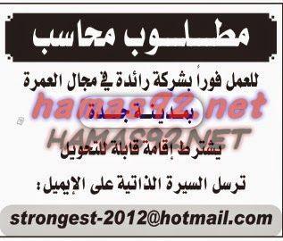 وظائف صحيفة عكاظ السعودية فبراير