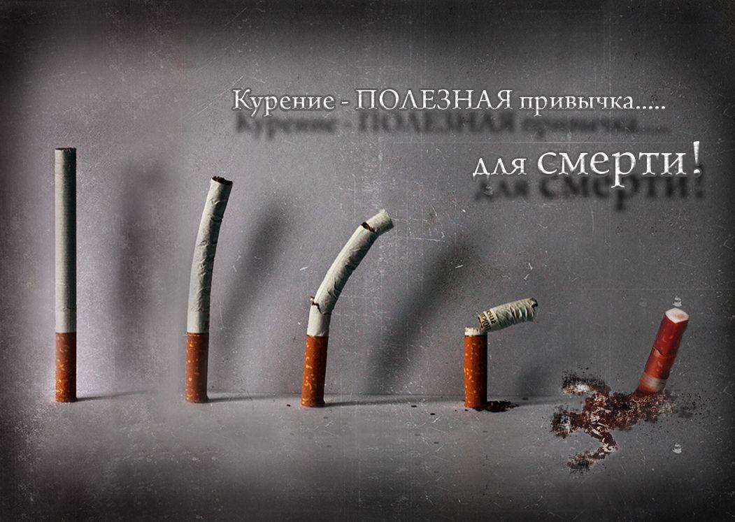 антиреклама сигарет картинка получила