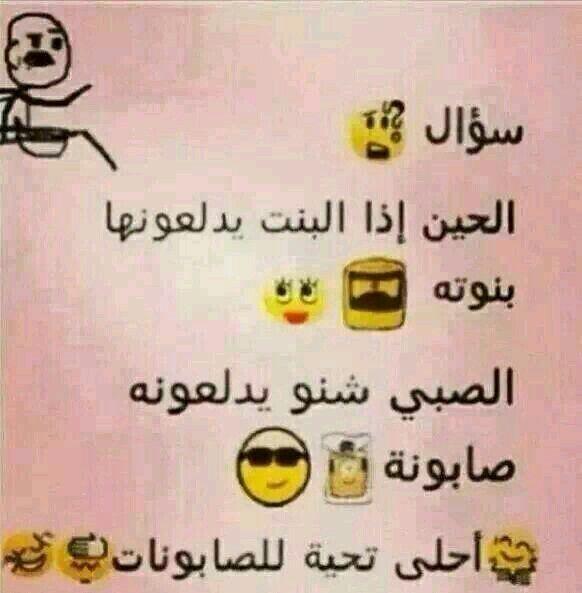 صابونتك بطيئة ولا ايش Fun Quotes Funny Funny Arabic Quotes Funny Words