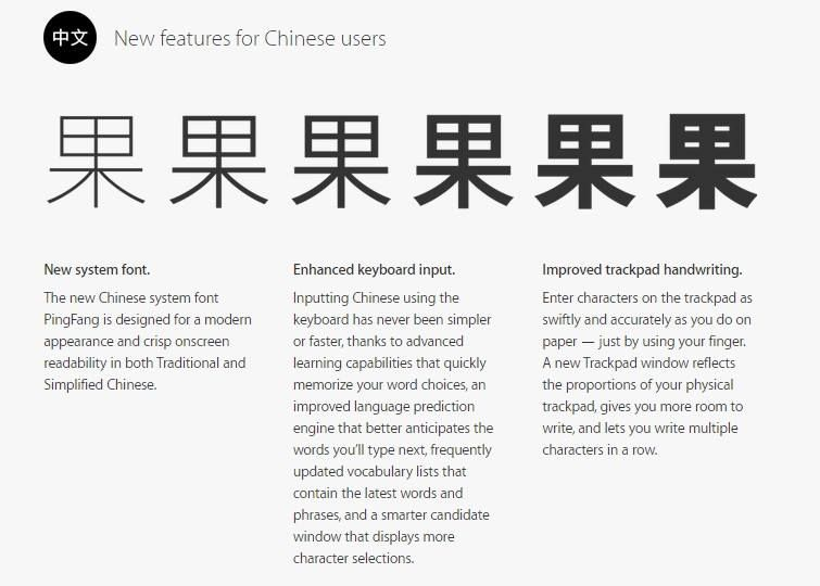 Apple releases new Chinese system font-PingFang including