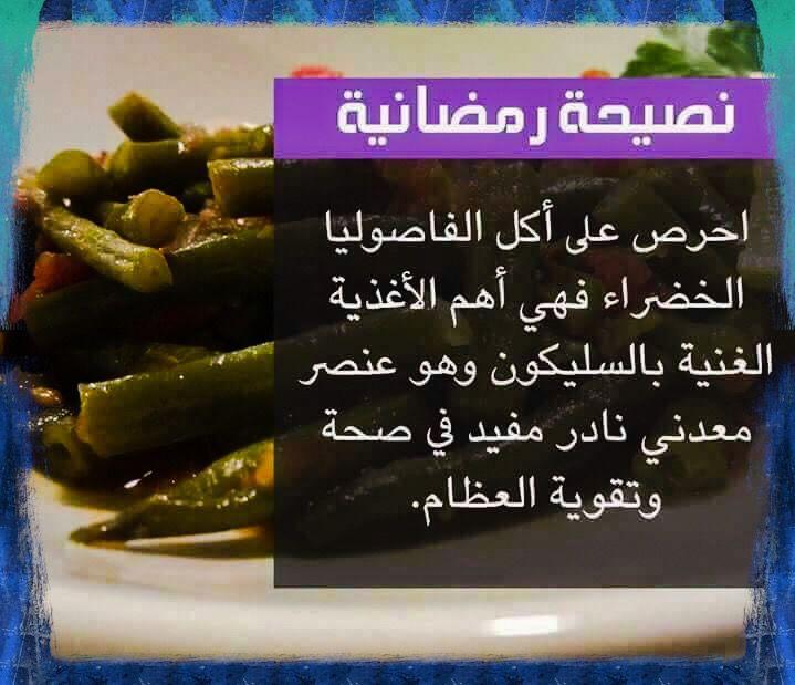 Desertrose رب اجعل شهر رمضان المبارك خير ا لكل قلب دعاك وسعى إليك واودع أمانيه عندك وينتظر الفرج منك وحدك طابت أيامك Food Healthy Cooking Healthy Mood