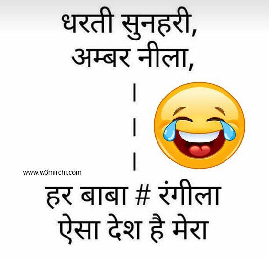 New Baba Joke In Hindi Jokes Hindi Funny Jokes In Hindi Jokes