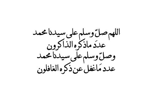 اللهم صل وسلم على سيدنا محمد واله وصحبه آجمعين Cool Words Words Peace Be Upon Him