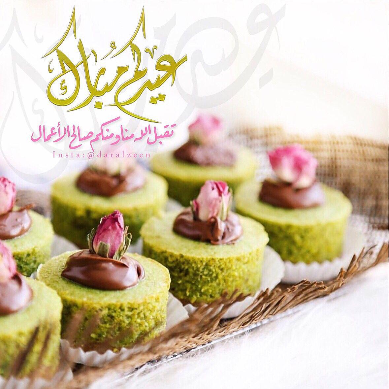 عيدكم مبارك Eid Cards Eid Eid Mubarak