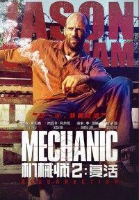 Mekanik 2 Suikast Izle Turkce Dublaj Hd Film Izle Mechanic Resurrection Movie Posters Tommy Lee Jones