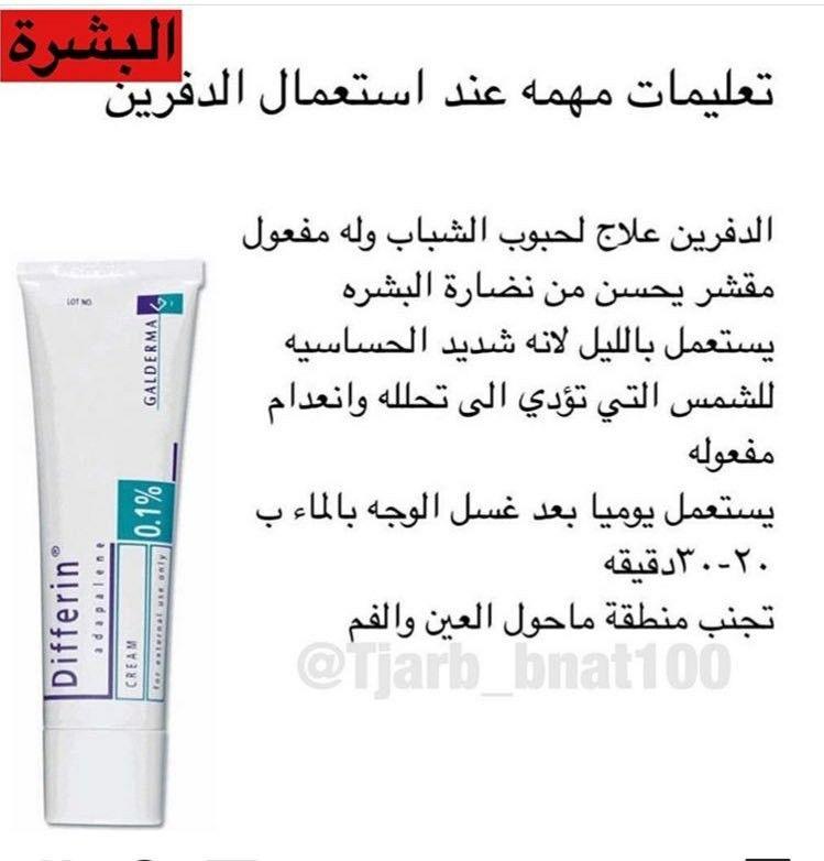 Pin By Bahiadhb On م ن ت ج ات و ع ن اي ه ب ال ب ش ر ه Beauty Personal Care 1 J