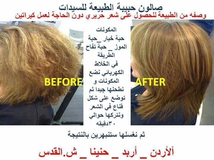 خلطه لتنعيم الشعر الخشن Hair Care Hair Beauty Hair Treatment