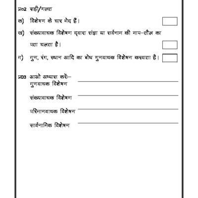 Worksheet Of Hindi Vyakaran - Visheshan (Adjectives)-Hindi Grammar-Hindi-Language  Hindi Worksheets, Adjectives, Language Worksheets