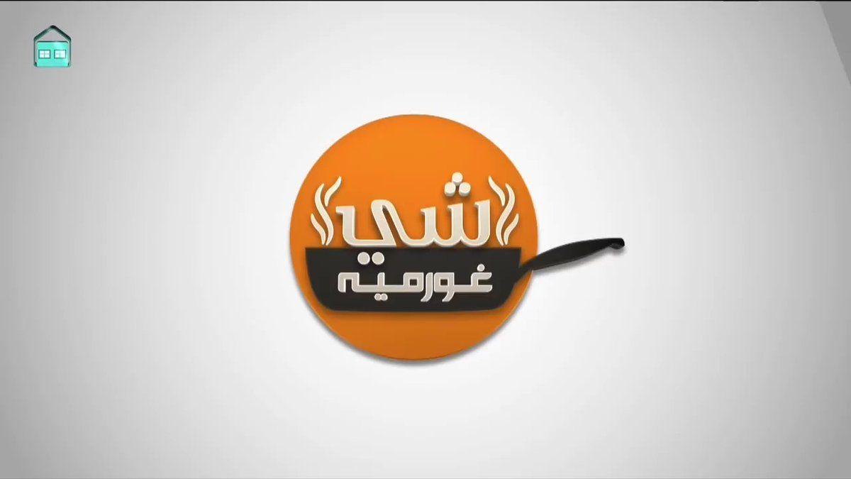 موعد وتوقيت عرض برنامج شي غورميه على قناة Sbc رمضان 2020 Enamel Pins Enamel Pin
