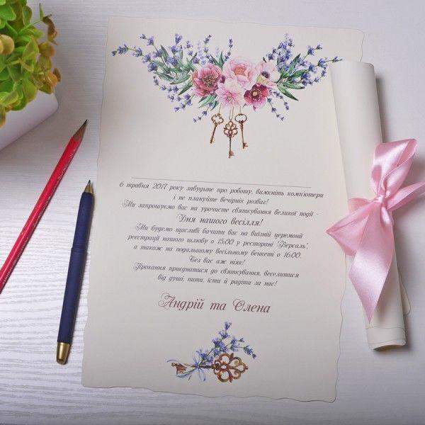15b9cf54f0c8de Ніжне весільне запрошення у формі сувою з кремового матового картону,  плотністю 140 г/м2. На сувої нанесено текст запрошення.сти… | Весільні  запрошення in ...