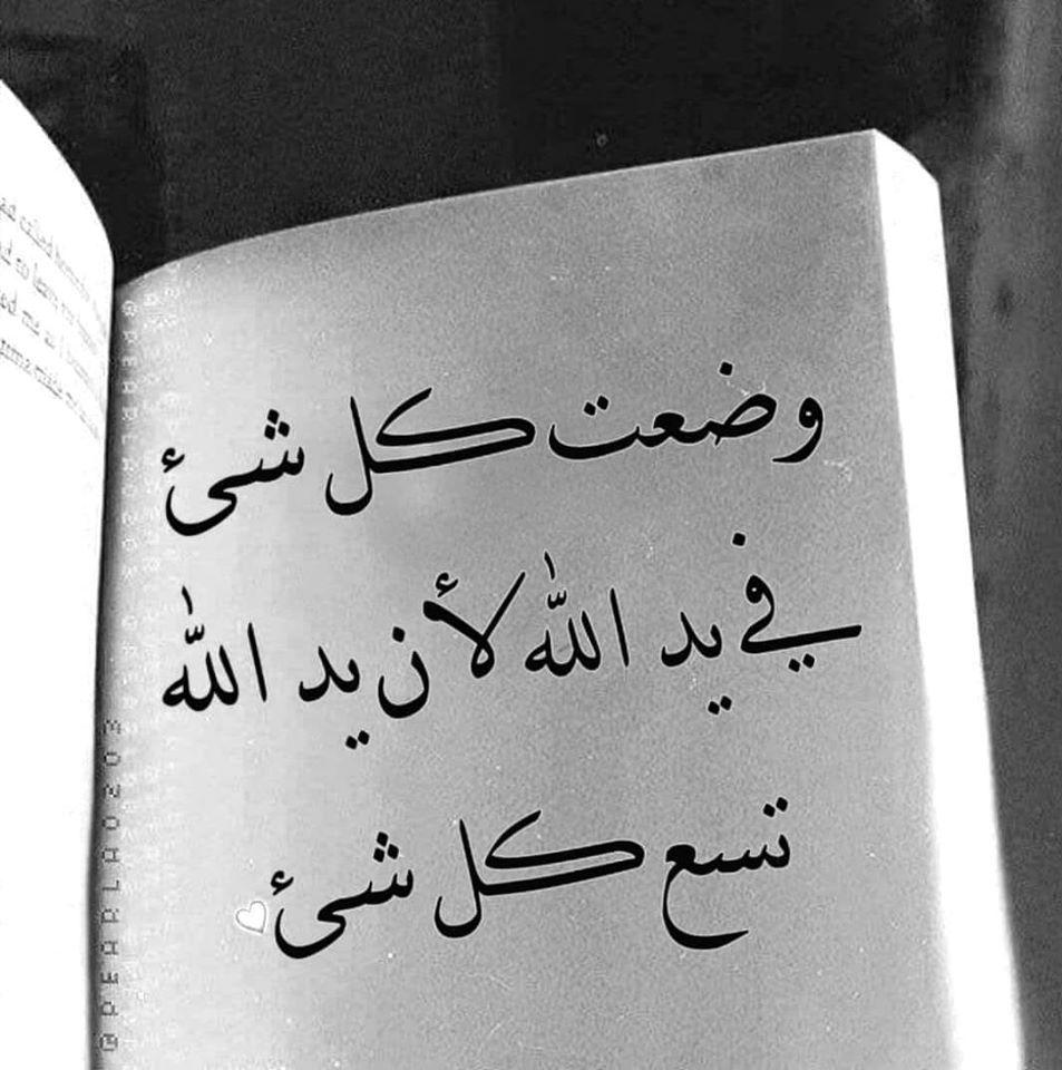 وضعت كل شيء في يد الله لأن يد الله تسع كل شيء Romantic Love Quotes Arabic Quotes Arabic Calligraphy