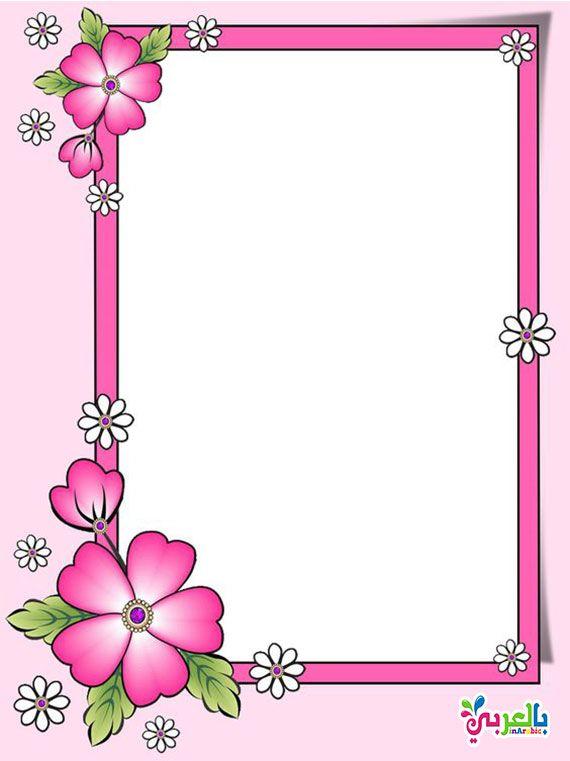 صور اشكال جميلة مفرغة للكتابة عليها للاطفال صور اطارات للاطفال بالعربي نتعلم Frame Border Design Colorful Borders Design Floral Border Design
