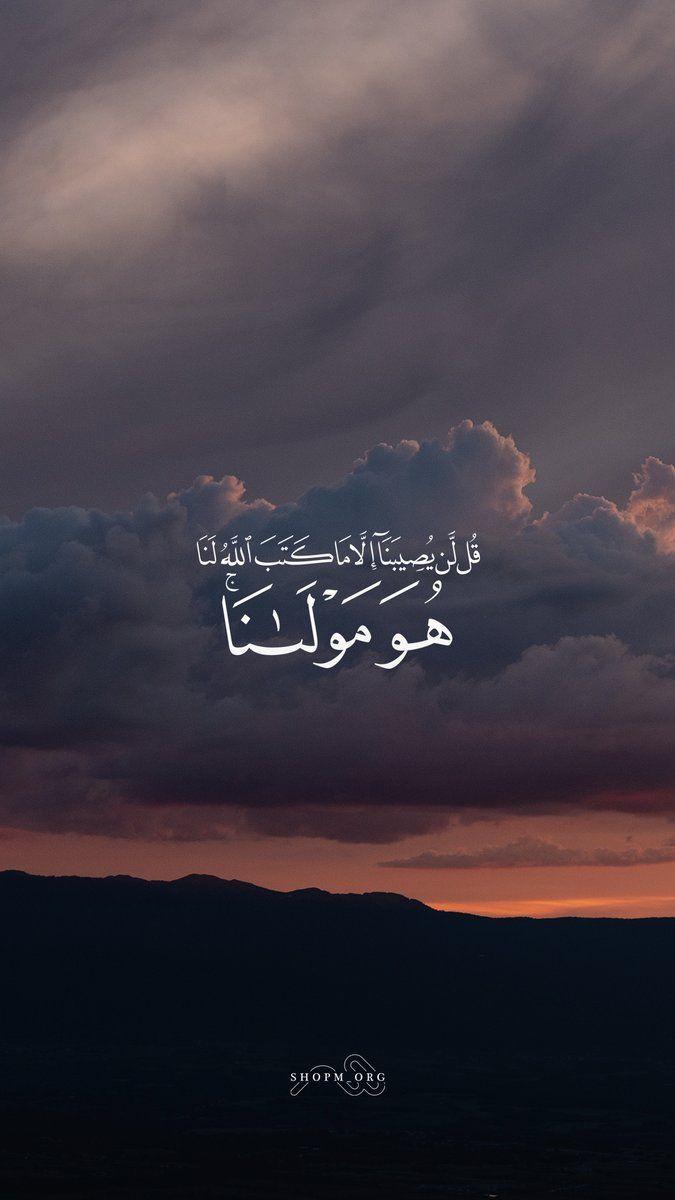 قل لا ي صيبنا الا ما ك ت ب الله لنا Islamic Quotes Quran Quotes Love Quran Quotes Inspirational