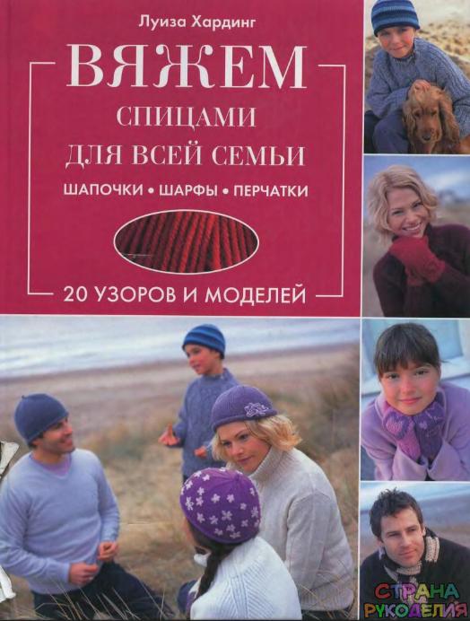 вяжем спицами для всей семьи вязание для взрослых журналы по