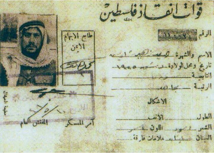 بطاقة هوية لمتطوع سوري في قوات إنقاذ فلسطين جيش الإنقاذ صادرة بتاريخ ١٠ ٠٥ ١٩٤٨ Identity Card To Volunteer S Palestine History Palestine Egyptian History