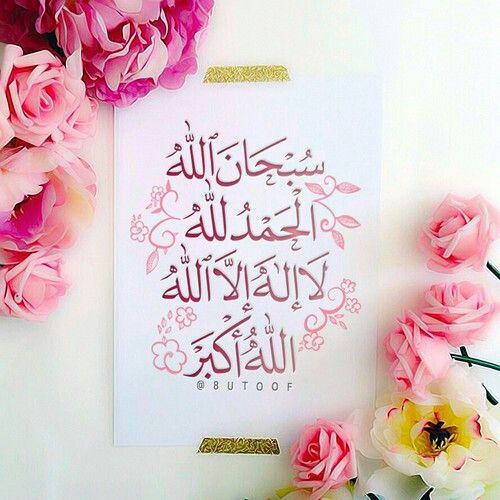 سبحان الله الحمدلله لا إله إلا الله الله أكبر Islam Learn Islam Beautiful Islamic Quotes