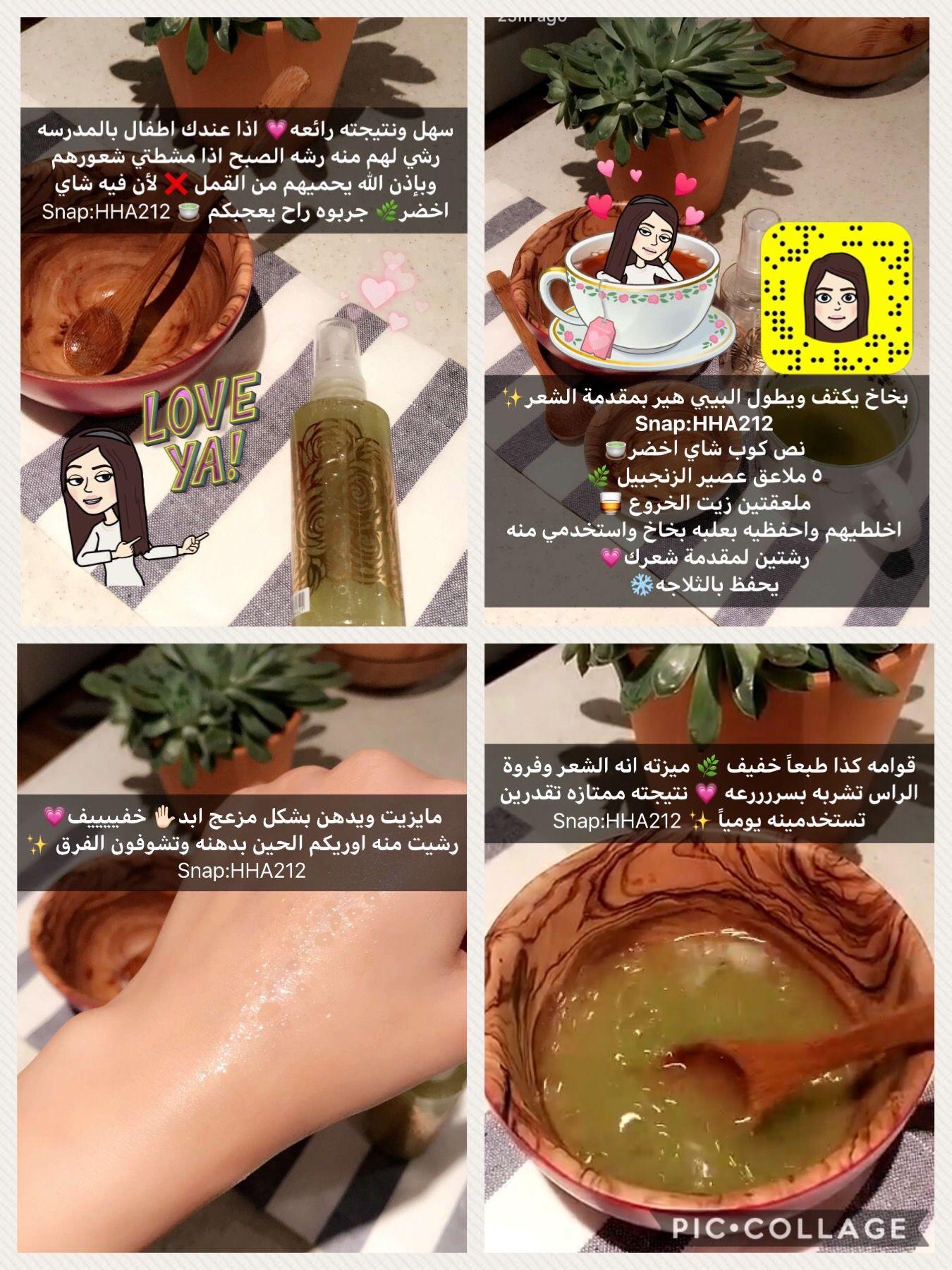 بخاح يكثف و يطول البيبي هير Hair Care Recipes Beauty Recipes Hair Beauty Skin Care Routine