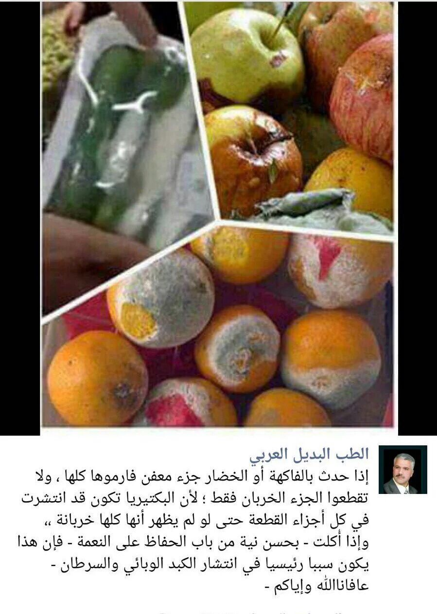 Pin By محمودأتيس On معلومة عاماشي Health Health And Beauty Fruit