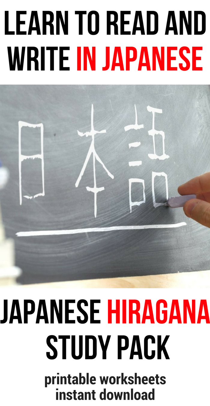 Workbooks japanese hiragana worksheets : These look like great worksheets to learn hiragana! Can't wait to ...
