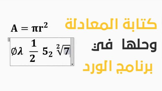 برنامج مجاني لحل معادلات الرياضيات Math Equation Solver Math Math Equations