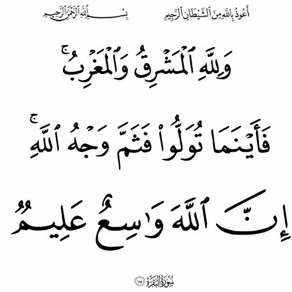١١٥ البقرة Arabic Calligraphy Quran Calligraphy