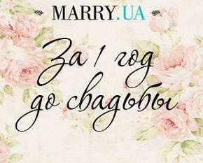 12 месяцев до дня свадьбы: полное руководство к действию ...