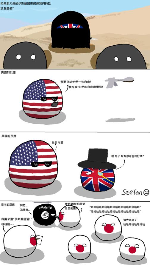 【情報】驚!其實ISIS曾經策劃對台灣不利!!!! @歡樂惡搞 KUSO 哈啦板 - 巴哈姆特
