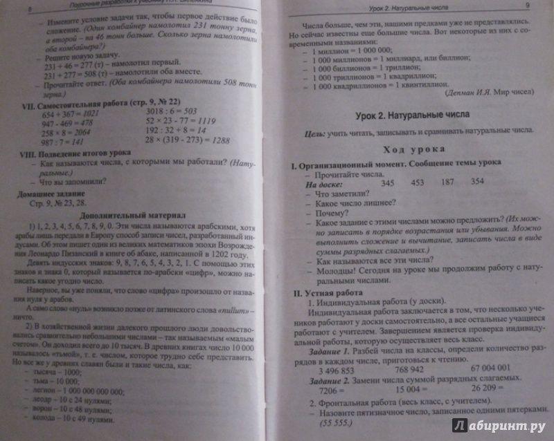Математика 6 класс ws.slovo