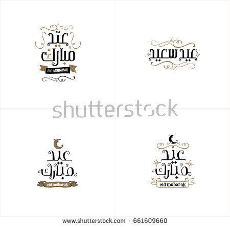 Eid Mubaraku0027 arabic islamic vector typography with white - eid card templates