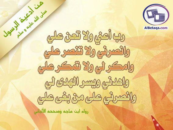 من أدعية الرسول صلى الله عليه وسلم Arabic Calligraphy Ale Calligraphy
