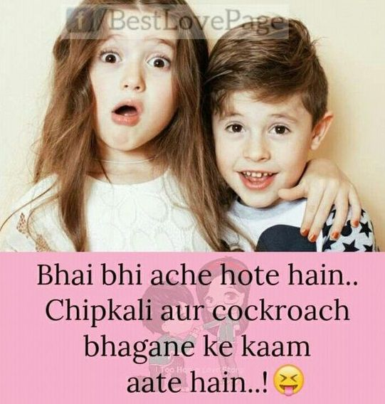 Sister and Brother Love Quotes in Urdu | Best Urdu Poetry Pics and ...
