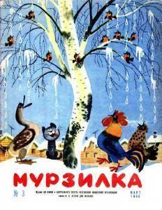 """Мурзилка"" за 1966 год. - Журналы СССР"