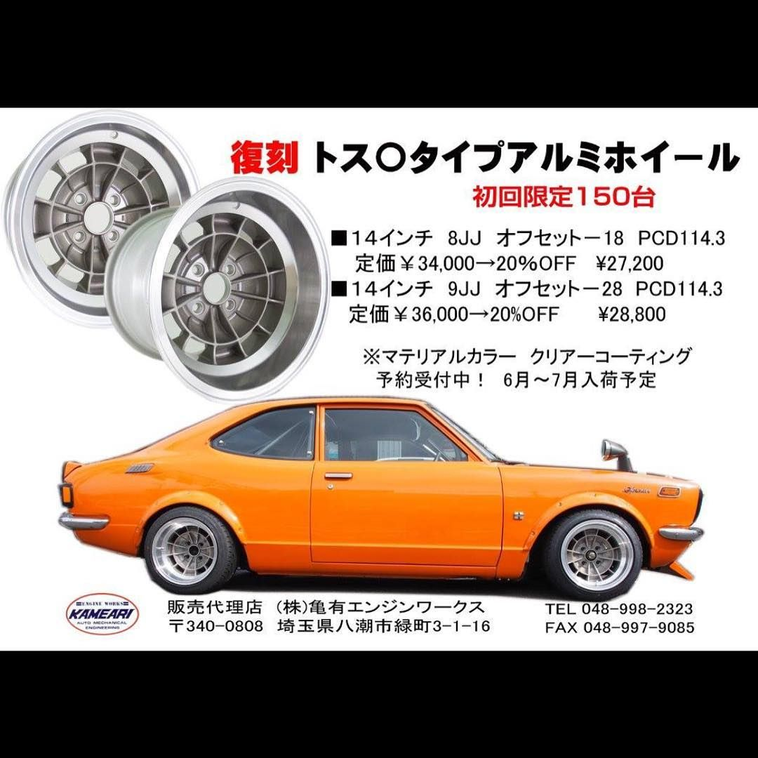 Tosco/TRD cult classic wheels advert for old school Toyotas | JDM ...