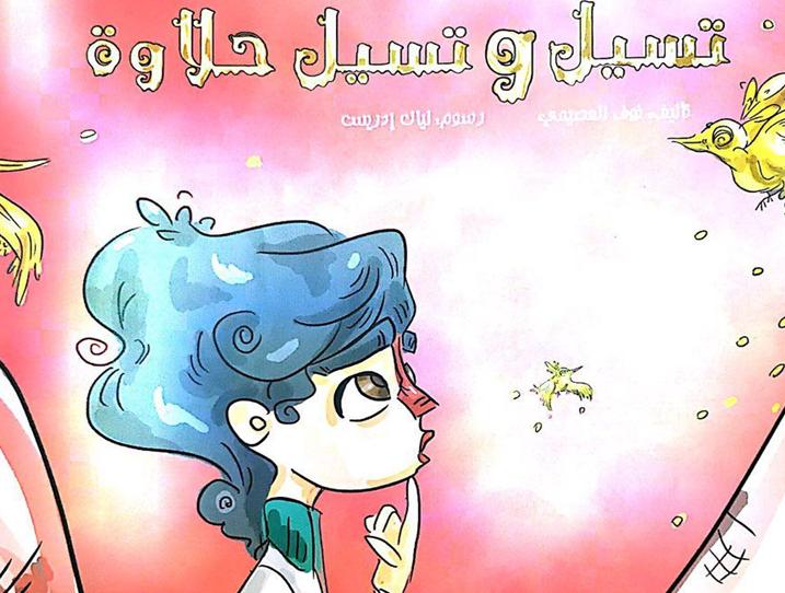 بوربوينت درس تسيل وتسيل حلاوة مع الاجابات للصف الخامس مادة اللغة العربية Character Mario Characters Arabic Worksheets