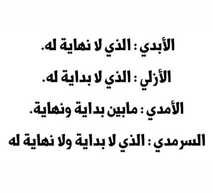 الأبدي والأزلي والأمدي والسرمدي Knowledge Quotes Beautiful Arabic Words Words Quotes