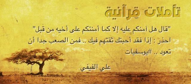 بدائع الفوائد من تفسير سورة يوسف عليه السلام الصفحة 3 ملتقى أهل الحديث Arabic Calligraphy Quran Calligraphy