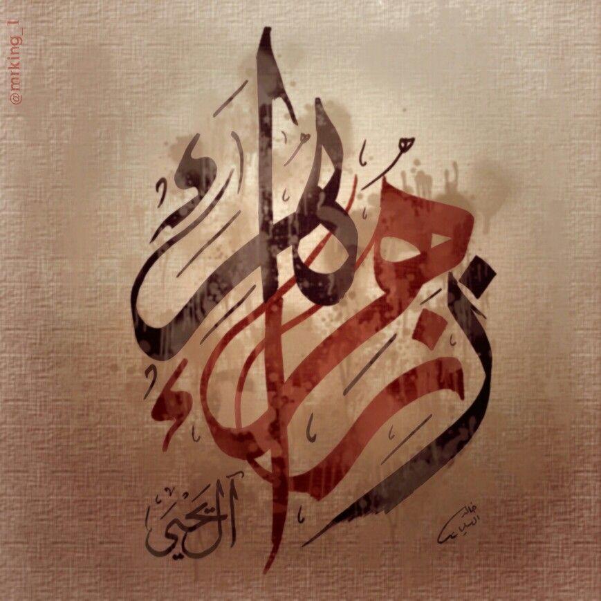 زهراء ال يحيى Arabic Art Islamic Art Art