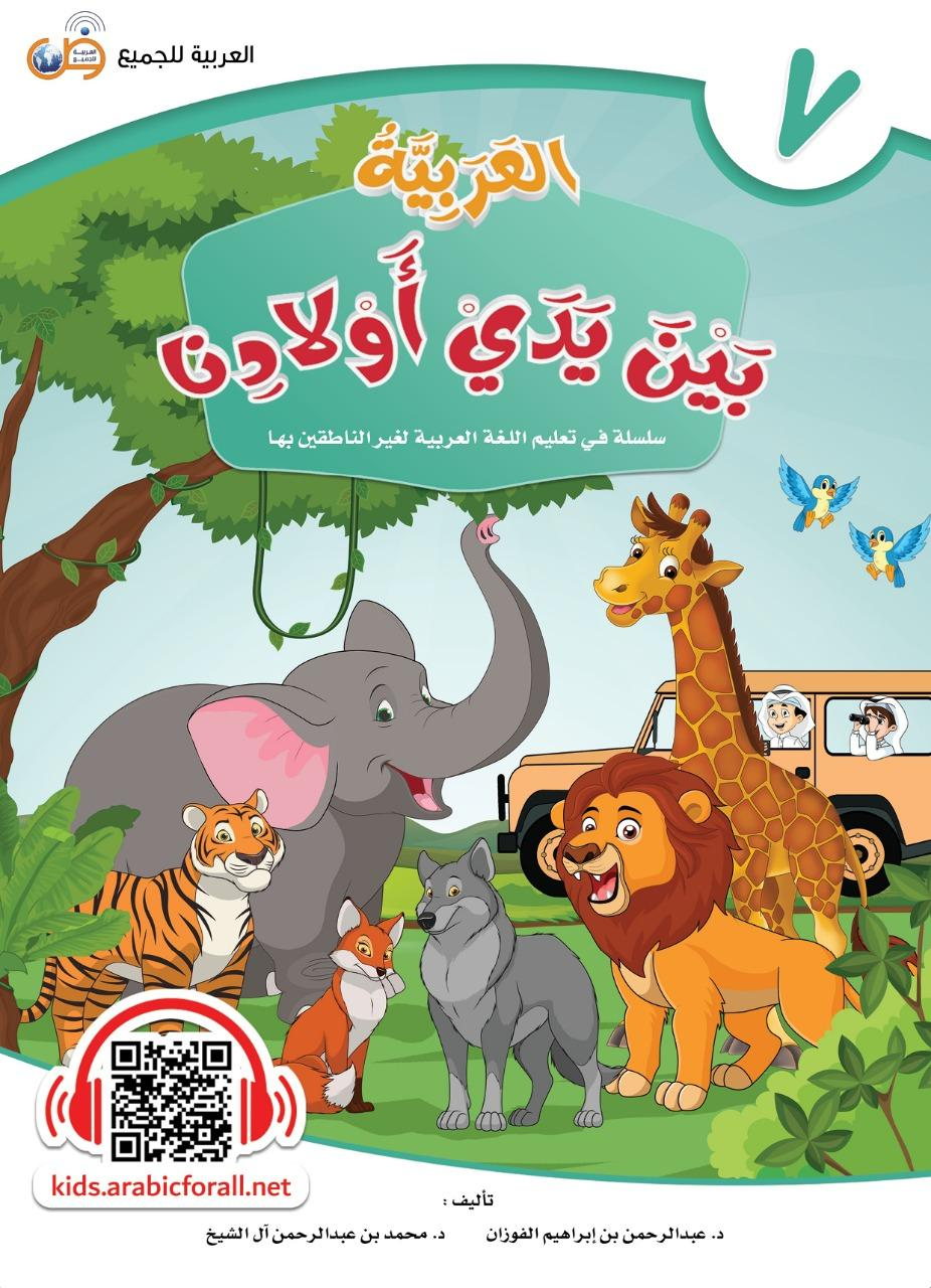 Www Arabicplayground Com Arabic Between Our Children S Hands Level 7 Student Book Arabic Kids Kids Hands Books