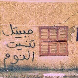Pin By ج هاد عب د القاد ر On جداريات Mood Quotes Arabic Quotes Daily Life Quotes