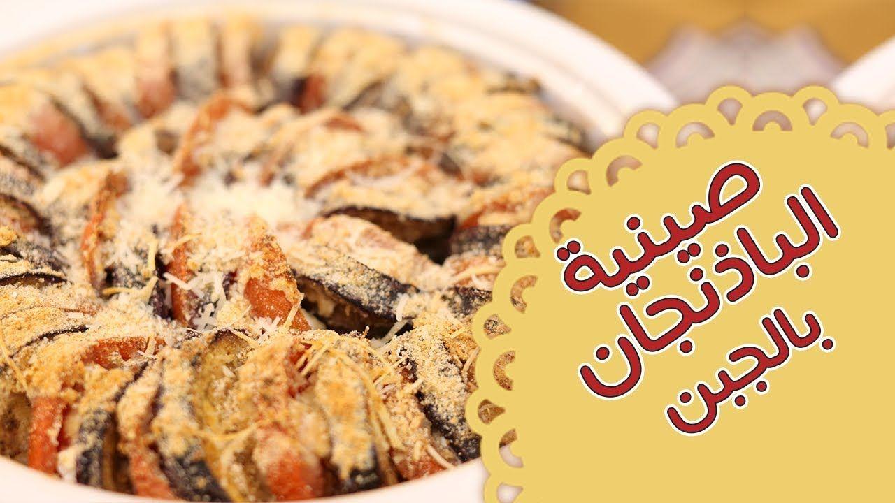 صينية الباذجان والطماطم بالجبن مطبخ منال العالم فتافيت Youtube Recipes Desserts Food
