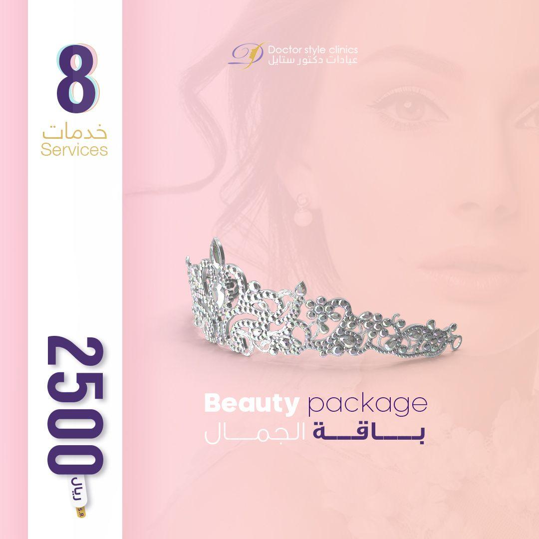 Beauty Package باقة الجمال جلسة تنظيف بشرة عميق بمنتجات تالغو الفرنسية جلسة بجهاز الأوكسي سسيتم لإزالة الرؤوس السوداء Beauty Packaging Beauty Adorable