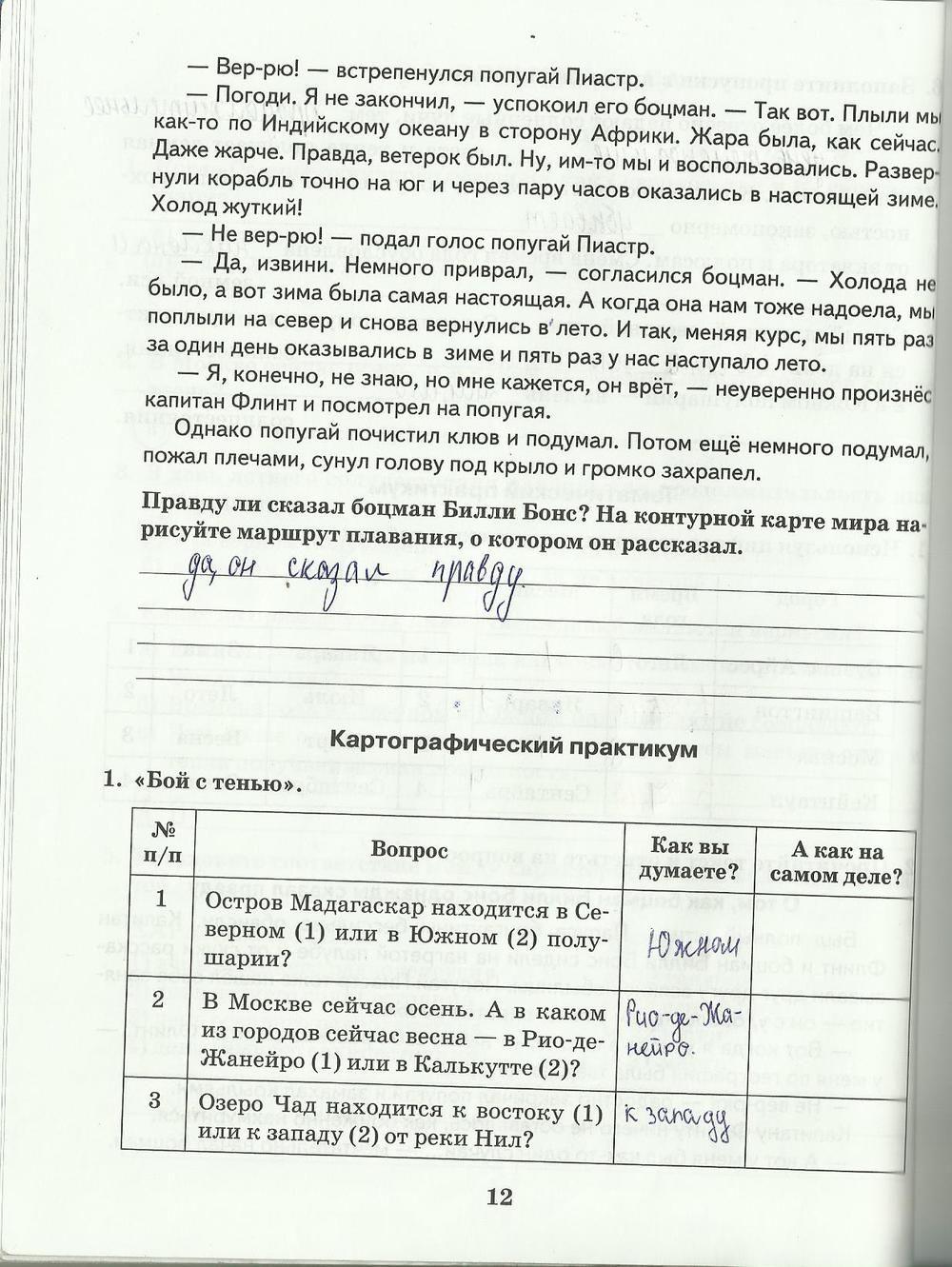 Решебник гдз русский 4 класс 1 часть т г рамзаева