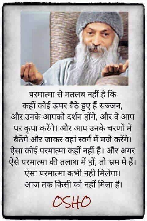 Pin By Vatsal On Beloved Osho Osho Hindi Quotes Quotes