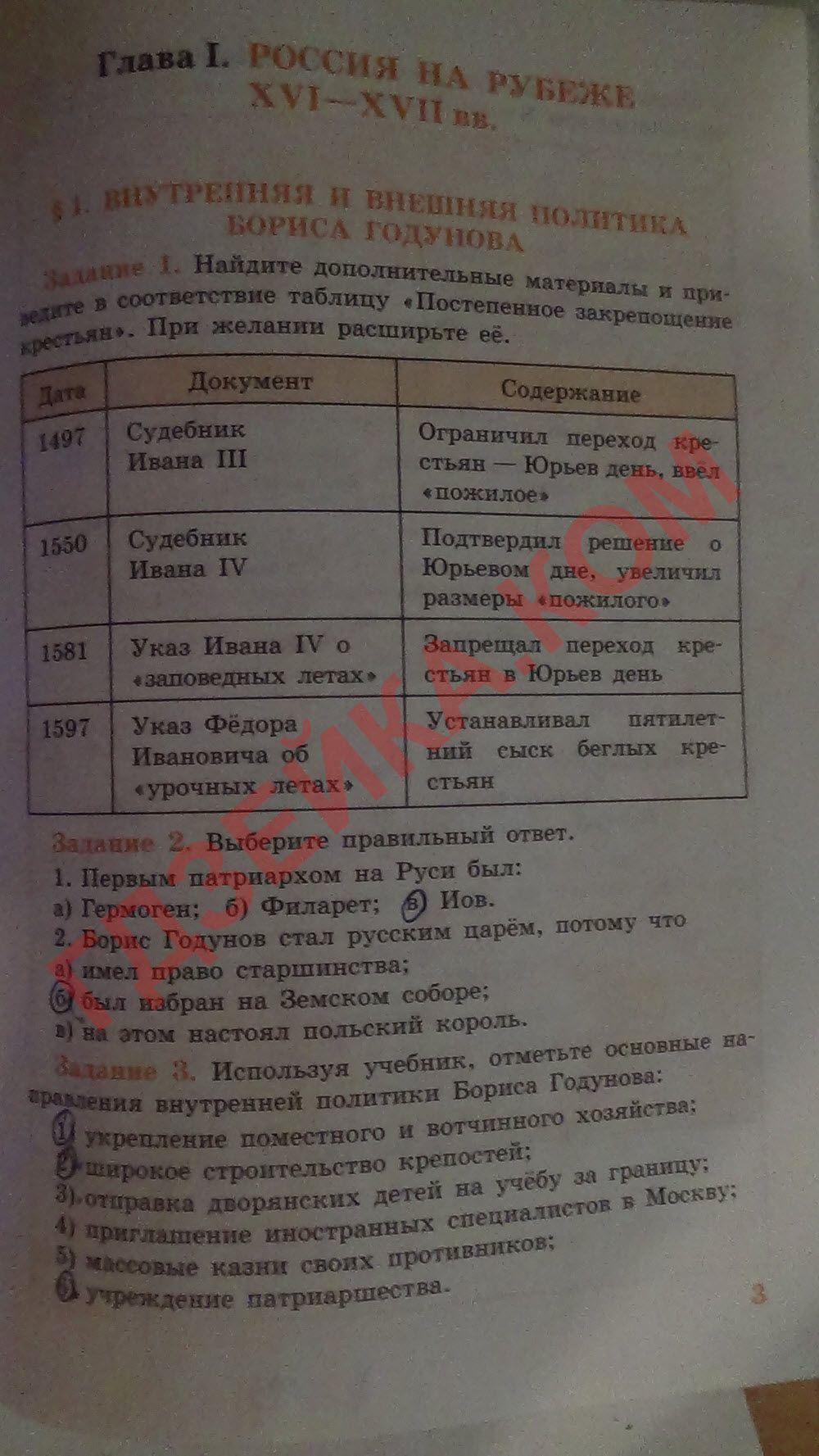 Данилов история россии 8 класс гдз