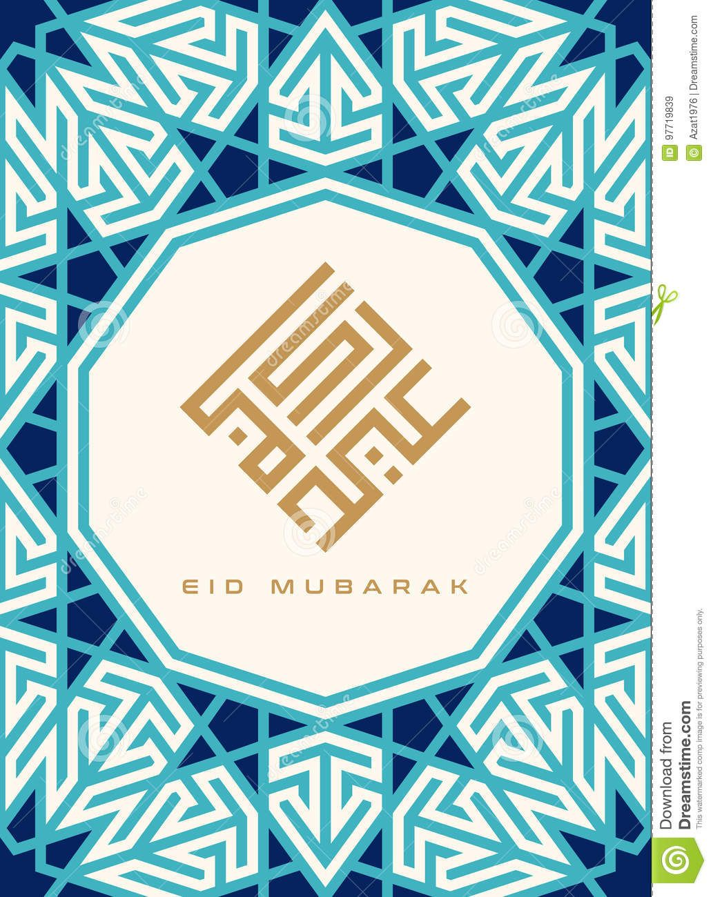 Islamic Design Greeting Card Template With Colorful Morocco Pattern ...
