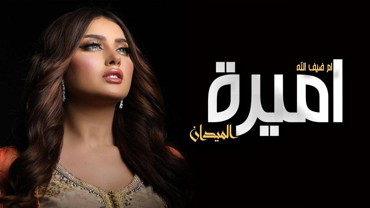 شيلات رقص جديد 2019 امـيـره الـمـيـدان شيلة حماس Channel