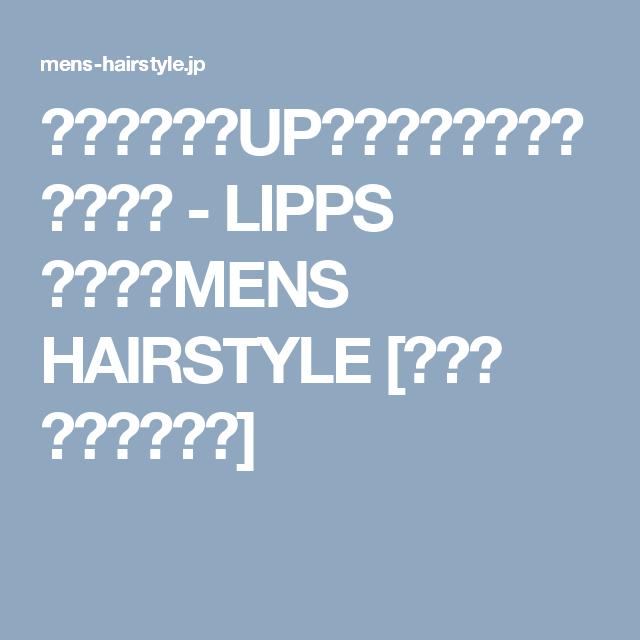 『ブラッシュUPショート』 メンズ・髪型 - LIPPS 表参道 MENS HAIRSTYLE [メンズ ヘアスタイル]