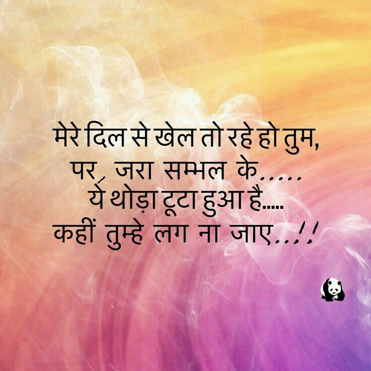 Pin by Sushma Fogla on hindi n urdu | Pinterest